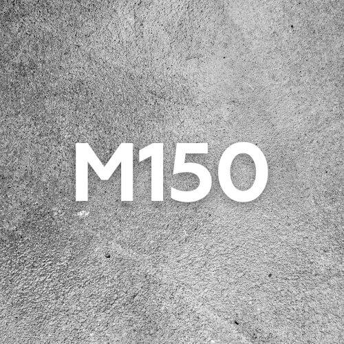 Купить бетон м300 екатеринбург строительный бетон цена в москве