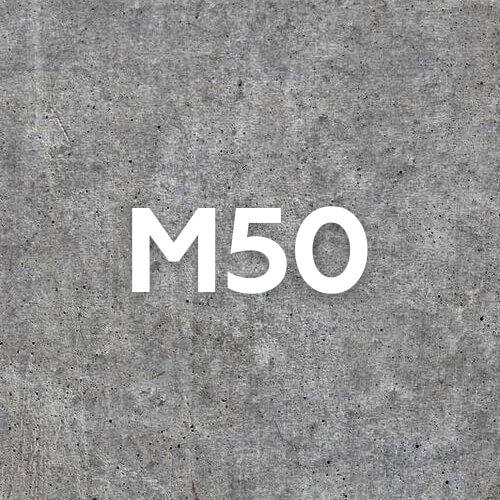 купить 250 бетон в екатеринбурге